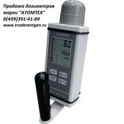 ДКС-АТ1123 дозиметр рентгеновского и гамма-излучения