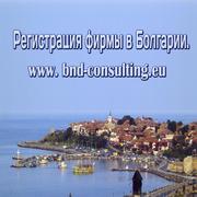 Регистрация фирмы в Болгарии 170 евро.