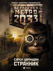 Цормудян С. Метро 2033. Странник