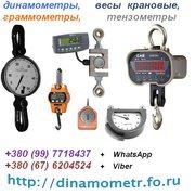 Тензометры,  граммометры,  динамометры,  весы крановые и др.: