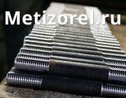 Шпильки ГОСТ 9066-75 все типы исполнения производство и поставка