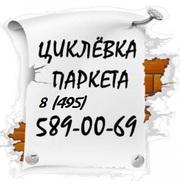 Циклевка паркета в Москве цены