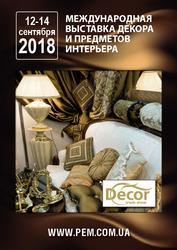 Международная выставка декора и предметов интерьера Decor Trade Show