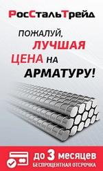 Ликвидация склада! Арматура ГОСТ от 19 000 руб/т.