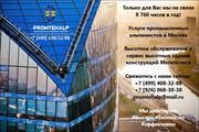 Высотные работы любой сложности в Москве и в МО. Промальп услуги