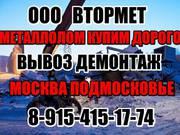 Металлолом в Москве купим. Вывоз и демонтаж металлолома в Москве.