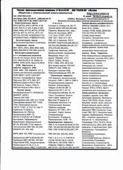 Компаунды :  КГЭ-1; 3/16; К-115, КЛСЕ, ТЭЗК, КЭУ-1,  Виксинт ПК-68; К-68; У-1-