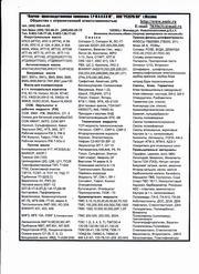 Смазочно-охлаждающие жидкости: СОЖ: БИАЛЬ; ПМК-5; Велс-1М; МР-1У; МР-2У; МР