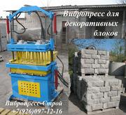 Вибропресс для облицовочных блоков рваный камень купить Россия