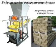 Вибропресс для блоков с декоративной рваной поверхностью цена Россия