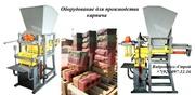 Оборудование для производства кирпича цена Россия