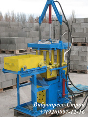 Вибропресс для производства бетонных блоков цена Россия