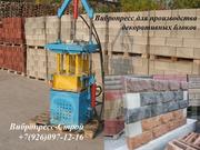 Вибропресс для колотого декоративного камня цена Россия