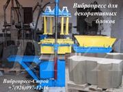 Вибропресс для изготовления фасонных декоративных блоков цена Россия