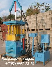 Вибропресс гидравлический для производства блоков Россия цена