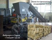 Линия для производства декоративных колотых блоков купить Россия