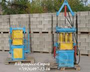 Вибропресс для керамзитобетонных блоков цена Россия