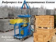 Вибропресс для производства колотого шлакоблока цена Россия