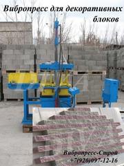 Вибропресс для производства фасадных блоков облицовочных купить Россия