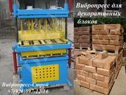 Вибропресс для сплиттерных декоративных блоков цена Россия