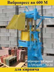 Вибропресс вп 600 м для производства кирпича купить