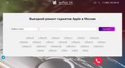 Выездной ремонт техники Apple re-Pair24 ru