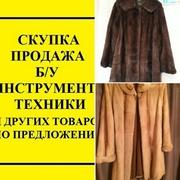 Продать норковую шубу дорого и быстро в Москве