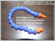 Производство и продажа трубок подачи сож в Туле, Москве, Самаре, Твери.