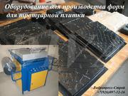 Станок для производства форм для тротуарной плитки цена Россия