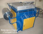 Вакуум формовочная машина,  вакуумный станок купить в России