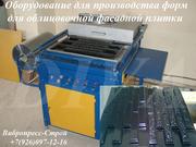 Оборудование для производства форм для облицовочной плитки,  фасадных п