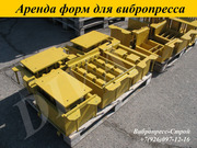Аренда пресс форм,  матрицы для вибропресса вп 600  в России