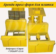Аренда пресс форм,  матрицы для тротуарной плитки напрокат в России