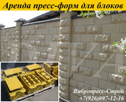 Аренда пресс форм,  матрицы для декоративного искусственного камня напр