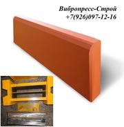 Пресс формы,  матрицы для бордюров купить в России