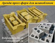 Аренда пресс форм,  матрицы для шлакоблоков в России