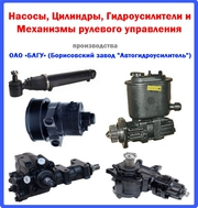 Продукция завода ОАО «БАГУ» (Борисовский завод Автогидроусилитель)