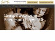Психологический центр Екатерины Наумовой