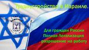 Трудоустройство в Израиле для граждан России и Белоруссии