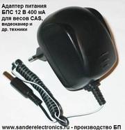 Адаптер 12V 400mA для весов CAS,  видеокамер