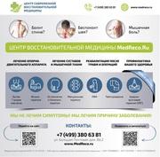 Медицинский массаж 60 минут в клинике MedReco