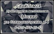 ПУНКТ ПРИЕМА МЕТАЛЛОЛОМА  И МАКУЛАТУРЫ В МОСКВЕ,  УЛ. СОЛНЕЧНОГОРСКАЯ,  Д. 4. ВЫВОЗ МЕТАЛЛОЛОМА.