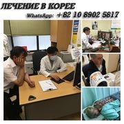лечение в корее,  онкология,  обследование в корее