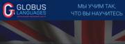 Языковые программы с Британским центром Globus Languages