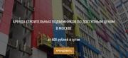 Аренда фасадных подъемников в Москве