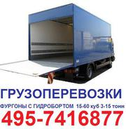 Транспортные услуги 495-7416877 перевозки фургон 10т с гидробот 2, 5т гидролифт 2, 5т