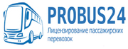 Лицензирование пассажирских перевозок Probus24