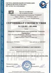 Предлагаем помощь в получении Сертификат ИСО 9001 недорого