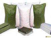 Продаем мешки полипропиленовые