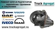 Ремонт кпп MAN DAF Scania Iveco Renault Mercedes